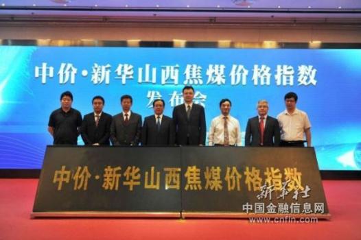 中价·新华山西焦煤价格指数6月9日在京发布